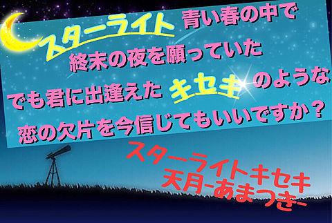 スターライトキセキ/天月-あまつき-の画像 プリ画像