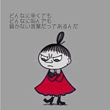 雫井慧 名言. プリ画像