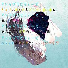 ゆうゆ@ダラケ乙女さんリクエスト アンチグラビティーズの画像(ささくれpに関連した画像)