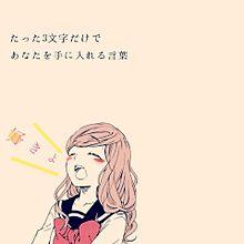 ゆり♡♡さんリク S.K.Y  説明読んでね! プリ画像
