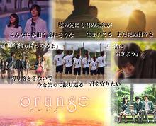 orangeの画像(山崎紘菜に関連した画像)