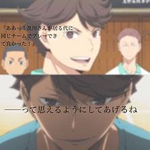 及川さん!の画像(ハイキュー!!セカンドシーズンに関連した画像)