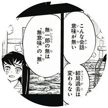 無一郎の画像(プリ画像)