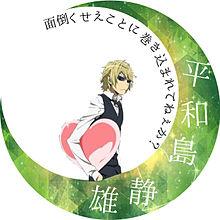 平和島静雄 ユキさんのリクエスト 月画像の画像(プリ画像)