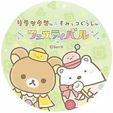 リラックマ&すみっコぐらしフェスティバルの画像(チャイロイコグマに関連した画像)