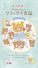 リラックマ Newテーマ(10月) プリ画像