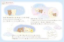リラックマ Newテーマ(2020.12)の画像(リラックマに関連した画像)