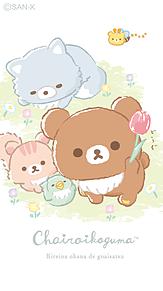 リラックマ Newテーマ(2021.3)の画像(クマに関連した画像)