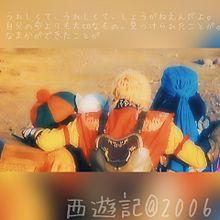 西遊記の画像(香取慎吾に関連した画像)