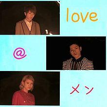 love@メンの画像(プリ画像)