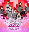 AAA/恋音と雨空 プリ画像