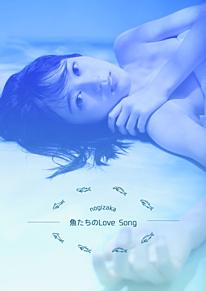 魚たちのLove Song プリ画像