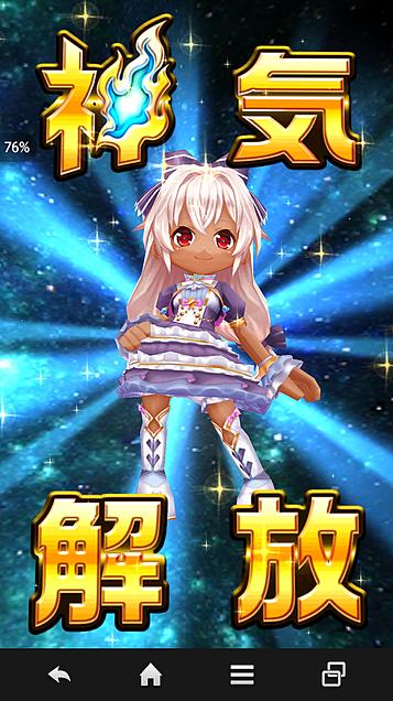 ミレイユ 神気解放!の画像(プリ画像)
