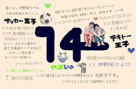 やぶいの14周年おめでとう!!の画像(プリ画像)