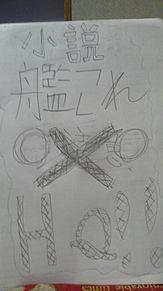 艦これ×ハイキュー恋愛小説  山口×大和01の画像(ハイキュー恋愛に関連した画像)