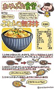 ふわトロ親子丼の画像(プリ画像)