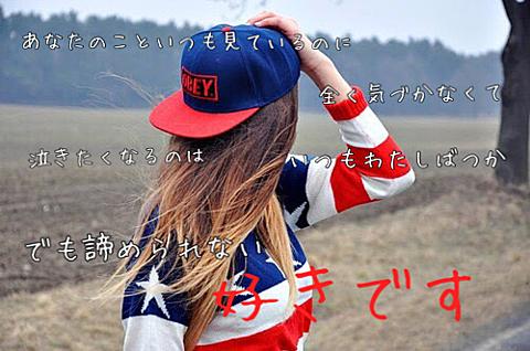 アメリカ 片思いの画像(プリ画像)