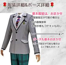 🥀服装詳細&ポーズ詳細♥の画像(ポーズに関連した画像)