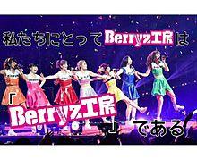 Berryz工房 13周年の画像(プリ画像)