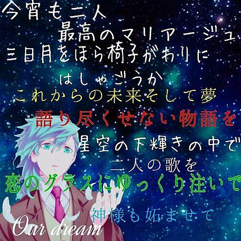 マリアージュ 歌詞画   美風藍versionの画像(プリ画像)