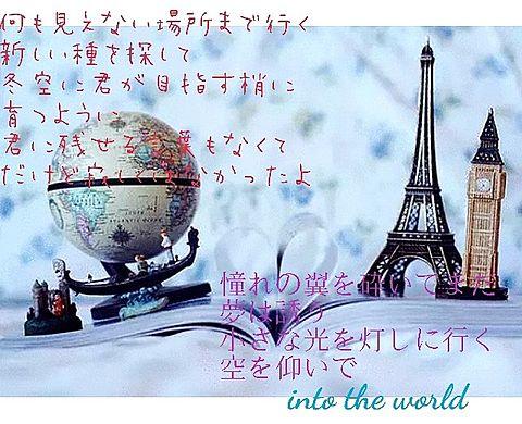 into the world歌詞画の画像(プリ画像)
