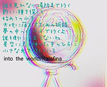 into the world歌詞画 プリ画像