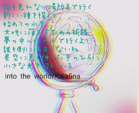 into the world歌詞画の画像 プリ画像