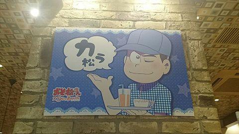 スイパラ×おそ松さんの画像(プリ画像)