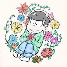 お花とチョロ松の画像(プリ画像)