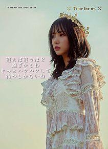 Sunrise(Japanese ver.)  歌詞画の画像(GFRIENDに関連した画像)