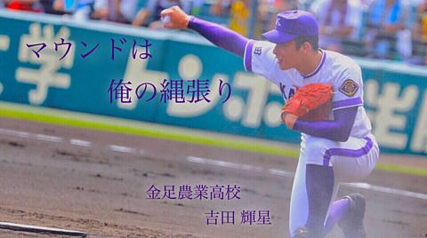 吉田輝星 選手の画像(プリ画像)
