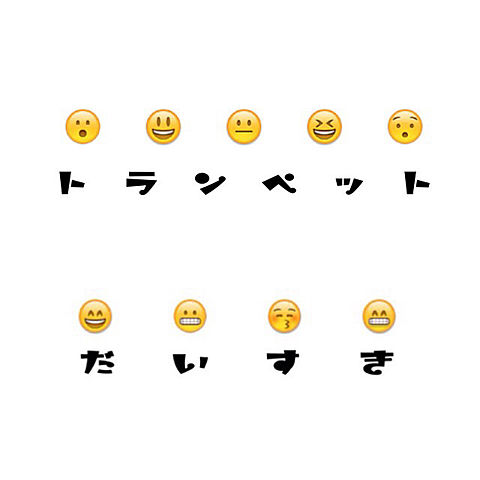吹奏楽部♡ 保存はポチ!の画像(プリ画像)