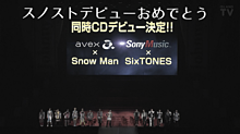 スノストデビューおめでとうの画像(CDに関連した画像)
