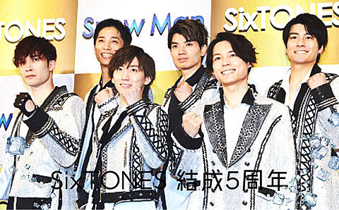 SixTONES 結成5周年💎の画像(プリ画像)
