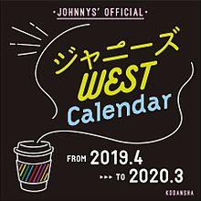 ジャニーズWESTカレンダーの画像(ジャーニーに関連した画像)