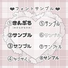 【うちわ文字オーダー】フォントサンプル プリ画像