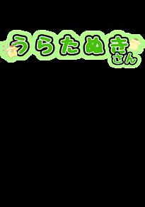 フリー文字うちわの画像(うらたぬきに関連した画像)