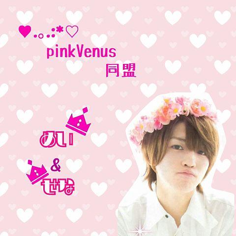 ♥.。.:*♡pinkVenus同盟の画像(プリ画像)