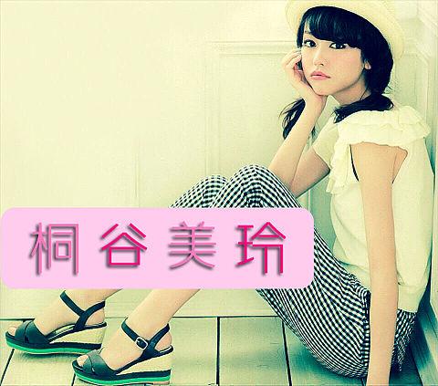 桐谷美玲の画像(プリ画像)