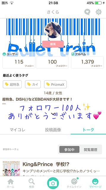 フォロワー100人達成✨の画像(プリ画像)