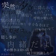夕立のりぼんの画像(雨宿りに関連した画像)