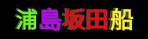 浦島坂田船ヘッダー(雑)の画像(プリ画像)