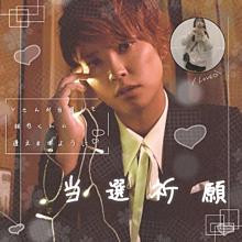 Yさんfor you❥⃝の画像(#片想いに関連した画像)