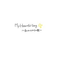 Heartful Songの画像(プリ画像)