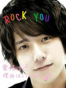 ROCK YOUの画像(愛情に関連した画像)