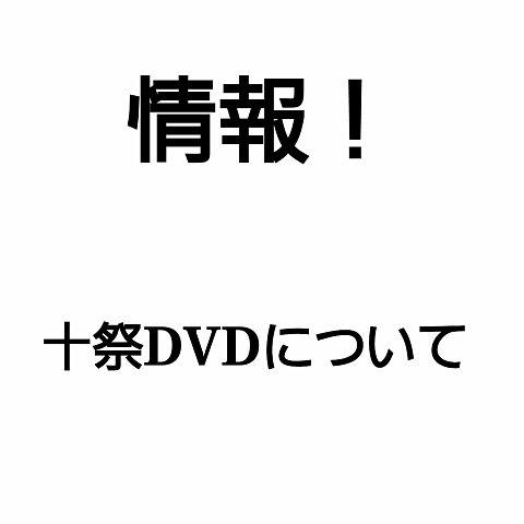 十祭DVD情報!の画像(プリ画像)