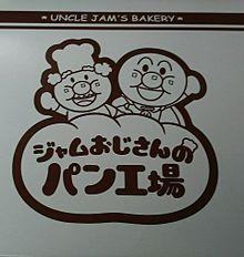 ジャムおじさんのパン工場アンパンマンの画像(ジャムおじさんに関連した画像)