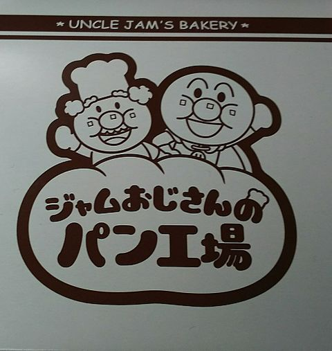 ジャムおじさんのパン工場アンパンマンの画像(プリ画像)