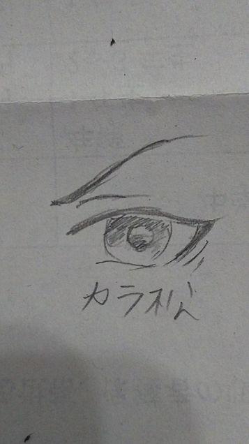 カラ松の目の画像(プリ画像)