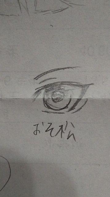 おそ松の目の画像(プリ画像)